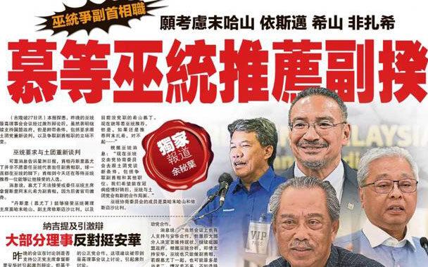 Keratan akhbar Sin Chew Daily berhubung siapa akan dipilih menjadi Timbalan Perdana Menteri daripada UMNO.